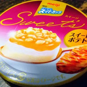 HappyHalloween・スーパーカップスィートポテト・今夜も飲み会(≧▽≦)