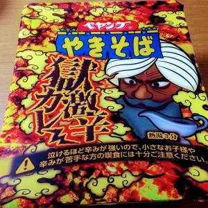 ペヤング獄激辛(~O~;) うちのお味噌汁は赤だしブレンド。