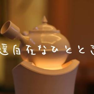 11月28日に、お茶会を開莚します。