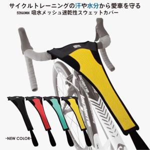 サイクルトレーニング時の汗や水分から愛車「GW-C1 GORIX 自転車スウェットカバー」を守る