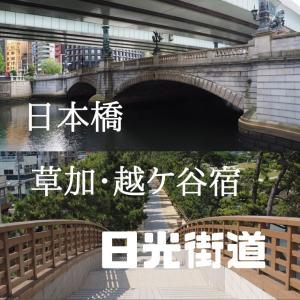 【日光街道Part1】日本橋~越谷の日帰り街道歩き