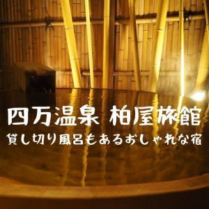 【四万温泉】ノスタルジックな雰囲気楽しめる温泉宿、柏屋旅館。【貸し切り風呂あり】