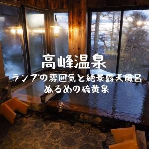 【高峰温泉】ぬるま湯の硫黄源泉と雲上の露天風呂の絶景。