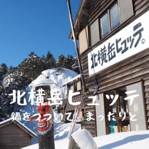 【山小屋】北横岳ヒュッテで北八ヶ岳の一日を楽しもう!