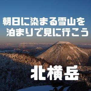 【八ヶ岳】朝日に染まる雪山の稜線。泊まりで北横岳を楽しむ!