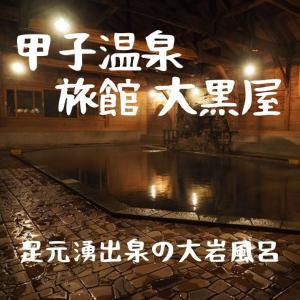 【足元湧出泉】至高の大岩風呂。湯元甲子温泉 旅館大黒屋。