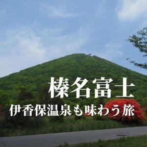 伊香保温泉と一緒に榛名山も楽しもう!!【榛名富士登山】
