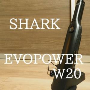 【Shark EVOPOWER W20】型落ちで安い!日常使い、道具のメンテナンスに便利なハンディクリーナー。