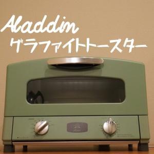 おしゃれで美味しいトースター。Aladdin(アラジン) グラファイト トースター2019年モデル
