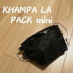 小柄で扱いやすいKHAMPA LA PACK mini。巡り巡って行きついたサコッシュ。