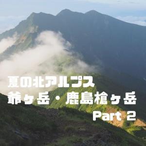 【北アルプス】爺ヶ岳・鹿島槍ヶ岳の絶景山旅『2 日目』