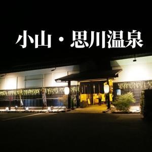 栃木南部の宿泊出来る入浴施設。小山・思川温泉に泊まりました。