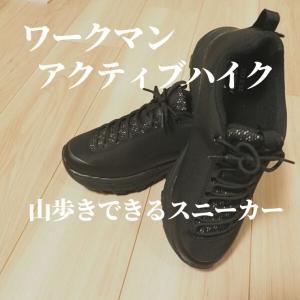 ワークマンの高耐久シューズ『アクティブハイク』は登山靴の代わりになるか?