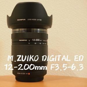 登山で使うM.ZUIKO DIGITAL ED 12-200mm F3.5-6.3。ほとんどの場面を切り取れる登山と相性抜群のレンズ。