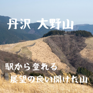 【丹沢】駅から登れる抜群の展望大野山。歩きやすくて初心者にもオススメです。