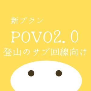 POVO(ポヴォ)2.0となり、登山のサブ回線としてコストが優れていると感じる理由