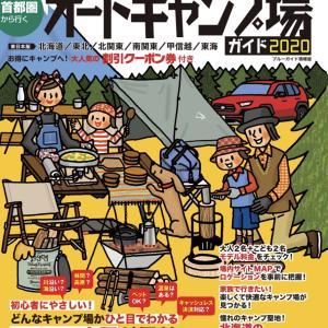 キャンプ初心者へ、複合技でのキャンプ場の探し