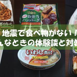 地震(自然災害)で食べ物がない!コンビニやスーパーは品薄になったときの体験談と対処法