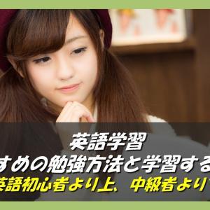 英語学習|おすすめの勉強方法と学習する順序 英語初心者より上、中級者より下の方