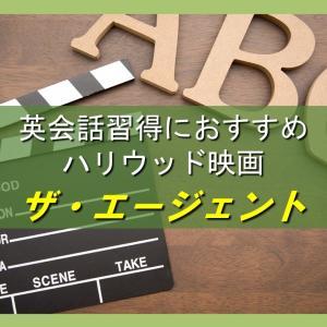 英語学習/英会話習得におすすめの映画 「ザ・エージェント」