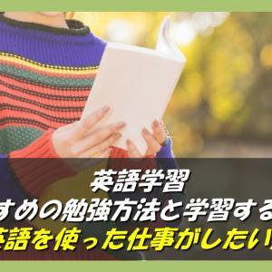 英語学習|おすすめの勉強方法と学習の手順 英語を使った仕事がしたい人編