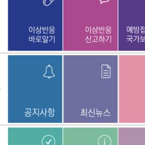 韓国 子供と自分の予防接種が管理できるアプリ