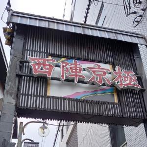 平安京の果て?それとも繁華街?~「京極」を探ってみる~