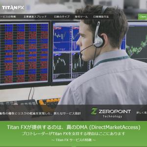 スキャルピングに最適!TitanFX(タイタンFX)の紹介!