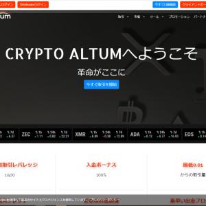 50ドルの口座開設ボーナスと入金100%ボーナス開催中!CryptoAltumの口座開設からMT5のログインまで説明!