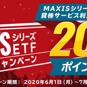 MAXIS高利回りJリートETFを購入