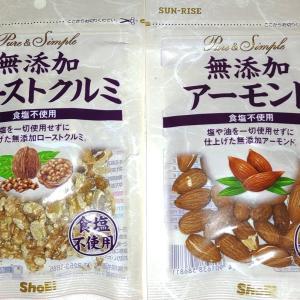 正栄食品の優待(ナッツ・果実編)