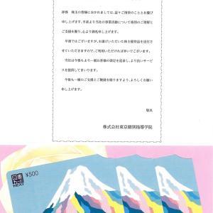 東京個別の図書カードと学究社のクオカード