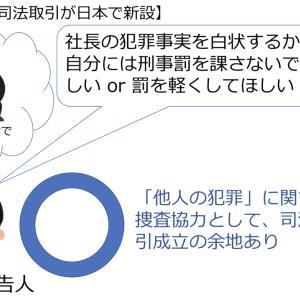 日本版司法取引の勘どころ①〜他人の犯罪事実で取引?〜