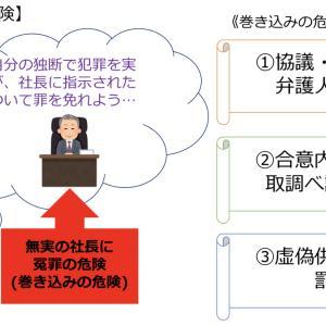 日本版司法取引の勘どころ④〜巻き込みと冤罪を防ぐために〜