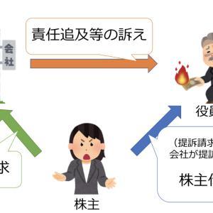 調査報告書の読み方③〜責任調査委員会とは?〜