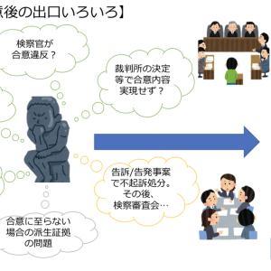 日本版司法取引の勘どころ⑤〜司法取引後の出口から逆算〜