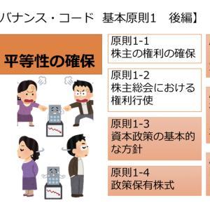 コーポレートガバナンス・コード②〜基本原則1:株主の権利・平等性の確保/後編〜