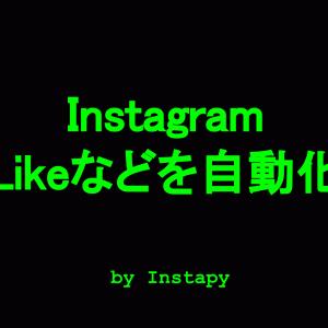 Instagram自動化ツール「InstaPy」をVultrで動かす