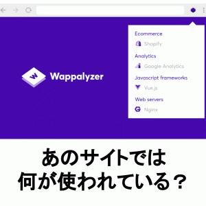 Wappalyzerでウェブサイトに利用されている技術を特定する