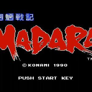 ファミコン版の魍魎戦記MADARAを遊んでみようじゃないか
