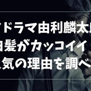 ドラマ「由利麟太郎」白髪がカッコよすぎる!アッシュに染めてる?