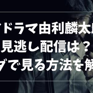 ドラマ「由利麟太郎」見逃し配信は?無料視聴できる動画配信を解説!