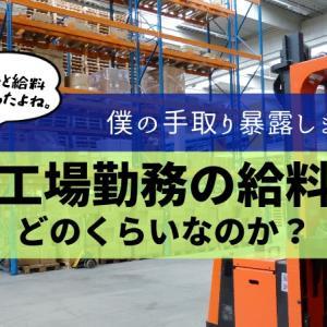 工場勤務の給料・年収はどのくらい?【僕の手取り暴露します】