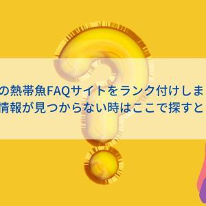 海外の熱帯魚FAQサイトをランク付けしました。日本語で情報が見つからない時はここで探すといいかも!