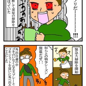 'ヤツら'との戦争シーズン開幕と高円寺の外出自粛の週末