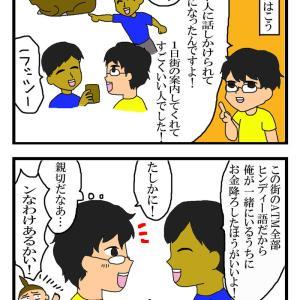 インドのガバガバ詐欺に引っかかるピュア日本人の子ども