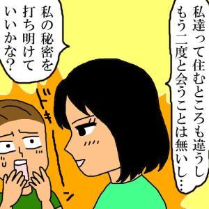 旅行中知らない日本人に打ち明けられた秘密でドン引き(全編)