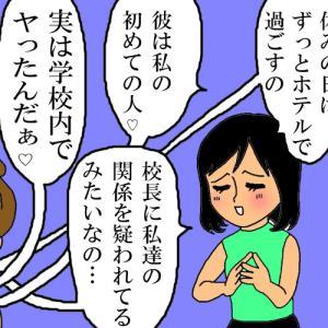 旅行中知らない日本人に打ち明けられた秘密でドン引き(後編)