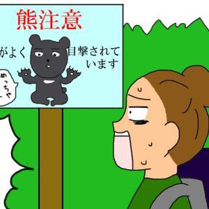 東京にだって熊はいる!山歩きの恐怖!