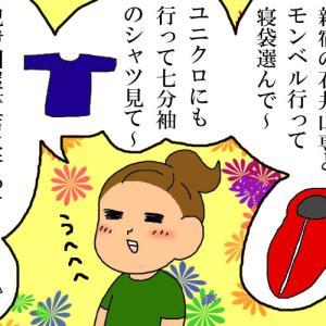 休日を新宿でワクワク過ごす計画を立てるも…?